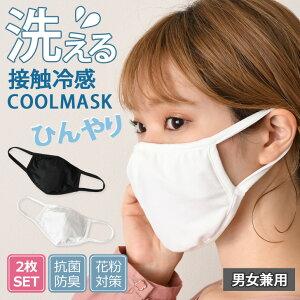 送料無料 クールマスク 洗える 布マスク 2枚セット 2枚組 涼しい マスク 洗えるマスク 夏用 蒸れない ひんやり 接触冷感 抗菌 防臭 熱中症対策 無地 大人 レディース メンズ 女性用 男性用 男女兼用 繰り返し使える エコマスク メール便
