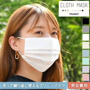 SALE 値下げ 布マスク大人 洗える プリーツマスク マスク 洗えるマスク プリーツ型マスク 大きめ 無地 綿 レディース メンズ 女性用 男性用 男女兼用 繰り返し使える エコマスク CLOTH MASK 薄手 涼しい 夏用マスク 夏 在庫あり
