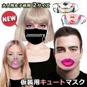 送料無料 ハロウィンキュート マスク プリントマスク おもしろ雑貨 大人用 女性