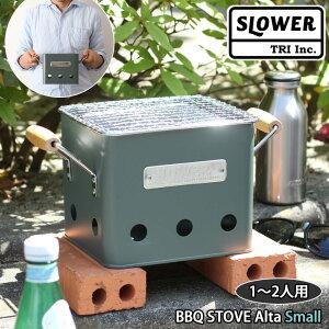 SLOWER スロウワー BBQ STOVE Alta Small 1〜2人用 コンロ アウトドア バーベキューコンロ バーベキューグリル 小型 卓上 おしゃれ 1人 ソロキャンプ bbqコンロ bbqグリル