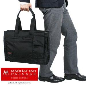人気モデルに新規機能を追加した進化系ビジネスバッグ!【送料無料・代引手数料無料】MANHATTAN...