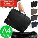 MANHATTAN PASSAGE マンハッタンパッセージ ポータブルインナーバッグ A4横型 メンズ インナーケース ビジネスバッグ バッグインバッグ メーカー取次
