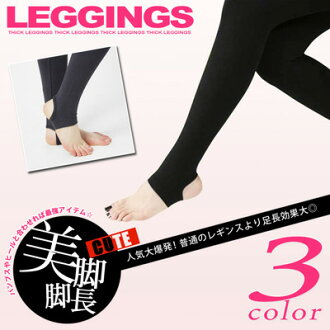 Less than half! 50% Off ★ popular! Opaque ♪ heel holes pre-punched leggings leggings spats ladies leggings pants and skirts trench UV care women ladies