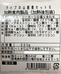 S3-ライブの山賊焼®パーティーセットミックス【冷凍発送】