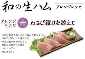 和の生ハム-手まり寿司
