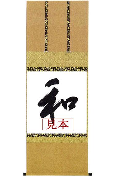 茶掛表装 半紙サイズ