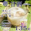 生甘酒 米こうじ 固練り 135g 砂糖不使用のノンアルコールあま酒 濃縮タイプの使いやすいパウチ米こうじ甘酒【ギフト】【ポイント10倍】