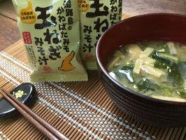 淡路島産玉ねぎ鳴門産わかめ高級フリーズドライ味噌汁