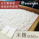 (甘酒用)無添加の生米麹(米糀)6枚切り 950g 蔵元直送 新米でしか作らない室蓋で作り上げた手作り甘酒用米こうじ【ギフト】