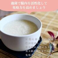 米麹だけで作った砂糖不使用の米麹甘酒