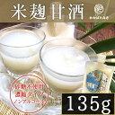 米麹だけで作った無添加の米こうじ甘酒パウチ 135g ノンアルコールで砂糖不使用の米麹だけで作る甘酒 冷やし甘酒にも【ギフト】【ポイント10倍】