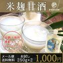 米麹だけで作った砂糖不使用ノンアルコール甘酒