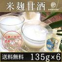 米麹だけで作った無添加の米こうじ甘酒パウチ 送料無料 135g×6 ノンアルコールで砂糖不使用の米麹だけで作る甘酒 冷やし甘酒にも【ギフト】送料込み【ポイント10倍】