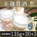 米麹だけで作った無添加の米こうじ甘酒パウチ 送料無料 135g×33 ノンアルコールで砂糖不使用の米麹だけで作る甘酒 冷やし甘酒にも【ギフト】送料込み【ポイント10倍】