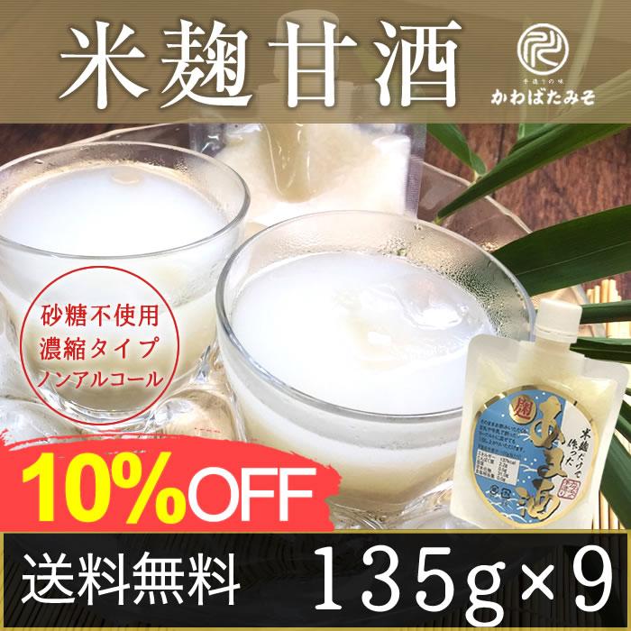 お中元 ギフト プレゼント 贈り物に 【送料無料】 米麹だけで作った甘酒 国産米麹 無添加 砂糖不使用 ノンアルコール 135g (1215g) パウチ容器 9個