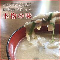 具沢山の高級豚汁フリーズドライ味噌汁
