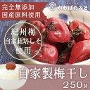 昔ながらの無添加梅干し 和歌山紀州産 みなべの小梅 しそ梅 250g ...