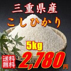 平成30年産コシヒカリ5Kg