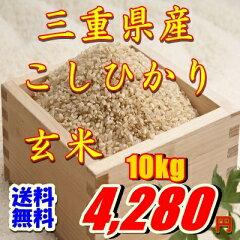 平成30年産コシヒカリ(玄米)10Kg