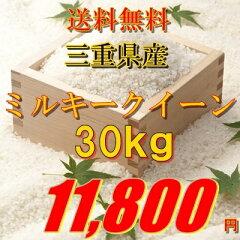 平成30年産ミルキークイーン30Kg