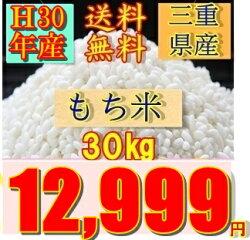 平成30年産もち米30kg