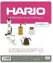ケンエレファント HARIO ハリオ ミニチュアコレクション ガチャガチャ 5種セット(新色コンプ)