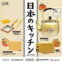 ケンエレファント 日本のキッチン ミニチュアコレクション ガチャガチャ 全5種セット(フルコンプ)