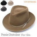 """帽子 アメリカ""""STETSON(ステットソン)""""ファーフエルト中折れ帽[PREMIER STRATOLINER][ハット] 【あす楽対応】【送料無料】[大きいサイズの帽子アリ] 秋冬キャリーセール"""