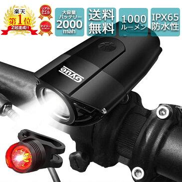【防水IPX65対応×USB充電式】自転車ライト 自転車 ライト 防水 ホルダー usb LED 電池 電池式 リア 1000ルーメン 取付簡単 大容量 2000mah バッテリー電池 テールライト テールライト付属 cat cree ヘッドライト ip65 懐中電灯 Gyue