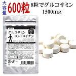 グルコサミン&コンドロイチン【600粒】【送料無料】グルコサミンコンドロイチン