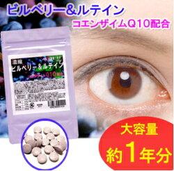 ビルベリー&ルテイン(Q10配合)【365粒】大容量【送料無料】眼病予防ブルーベリービルベリールテインルテイン・メグスリノキアサイーエキスカシスエキスコエンザイムQ10・ヒアルロン酸・ビタミン類
