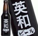 英和さんの為のビールが出来ました! わたしのビール (英和) [2008] 355ml 11度 kawahc