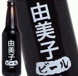 由美子さんの為のビールが出来ました! わたしのビール (由美子) [2008] 355ml 11度 kawahc 父の日ギフト お誕生日プレゼント にオススメ