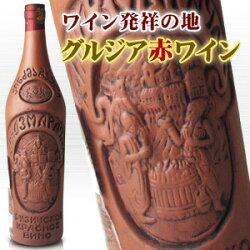 キンズマラウリグルジア赤ワイン750ml陶器ボトル【楽ギフ_包装】kawahc