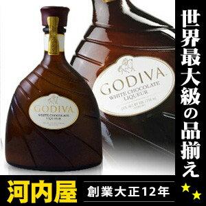 750 ml of Godiva (ゴディヴァ ゴデヴァ ゴデバ) white chocolate liqueur 15 degrees (GODIVA White Chocolate Liqueur) liqueur liqueur kind kawahc