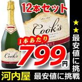 ケース販売で1本あたり799円! クックス・ブリュット 750ml 1ケース(12本) 正規kawahc