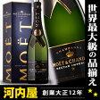モエ・エ・シャンドン・ネクター・アンペリアル 750ml 箱付 もっとも大胆でもっとも意外性のあるモエです。 kawahc シャンパン シャンパーニュ