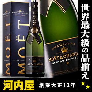モエ・エ・シャンドン・ネクター・アンペリアル シャンパン シャンパーニュ