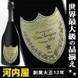 ドン・ペリ ドンペリニヨン 白 [2006] 750ml (箱なし) 正規品 シャンパン kawahc