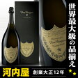 ドン・ペリ ドンペリニョン マグナム 白 [2006] 1500ml ギフト箱付 正規 シャンパン ドンペリ kawahc