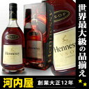 ヘネシー VSOP 700ml 40度 箱付 (Hennessy V....