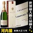 ローラン・ペリエ ブリュット 750ml 箱付 LP シャンパン シャンパーニュ champagne 辛口 ローラン ペリエ kawahc
