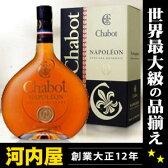 シャボー ナポレオン スペシャルリザーヴ ニューボトル 700ml 40度 (Chabot Napoleon Special Reserve) kawahc
