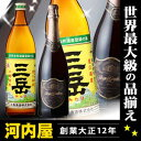 【河内屋最強セット】 三岳(2014年10月頃製造) 900ml 1本...