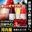 【ジャパンプレミアム品種シリーズ】 河内屋限定の飲み比べ3本セット +...