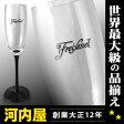 フレシネ ロゴ入り スパークリング グラス 170ml kawahc