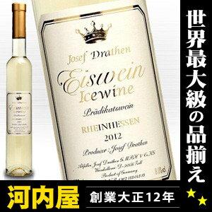高いアイスワインだと50万円以上するものもあるくらいに一般的に希少で高いアイスワインも河内...