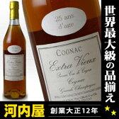 ポールジロー 25年 700ml 40度 正規 Paul Giraud 25y Cognac ポール ジロー 正規代理店輸入品 ブランデー コニャック 正規品 kawahc
