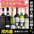 金賞受賞が3本も入って、驚きの大特価! なんと1本あたり849円。 サクラアワード 受賞ワイン 6本セット kawahc