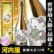 ハローキティ ゴールド スパークリングボトル [2016年版] フランス産辛口スパークリングワイン 750ml kawahc